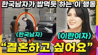 외국 여자는 무조건 설레한다는 한국 남자들의 평범한 행…