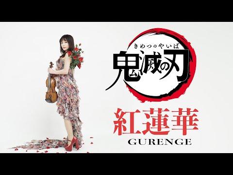 【鬼滅の刃OP】紅蓮華-GURENGE-/LiSA - Violin Cover- AYAKO ISHIKAWA-石川綾子