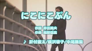 任天堂 Wii Uソフト Wii カラオケ U にこにこ ぷん 肝付 兼太 / 横沢 啓...