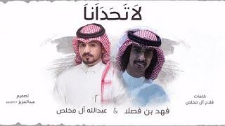 لاتحدانا - عبدالله ال مخلص و فهد بن فصلا | (حصرياً) 2018