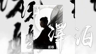 霍尊 -《玩樂》- 澤泊|CC歌詞字幕