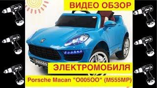 видео Детский электромобиль BARTY М003МР (Porsche Macan) (HL-1518) на резиновых колесах