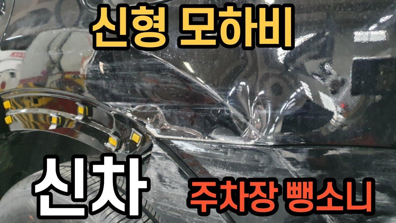 모하비 더 마스터   사고차량 사고 수리 복원   ( 정비사 브이로그 )