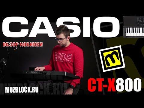 Casio CT-X800! Новинка,...