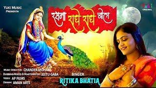 रसना राधे राधे बोल   Beautiful Radha Ji Bhajan by Ritika Bhatia   Rasna Radhe Bol (Full HD Song)