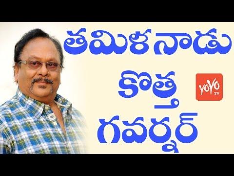 తమిళనాడు గవర్నర్ గా కృష్ణంరాజు | BJP Leader Krishnam Raju As Tamil Nadu Governor | YOYO TV Channel