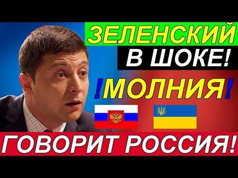 3ЕЛЕНСКИЙ в Ш0.КЕ!!!