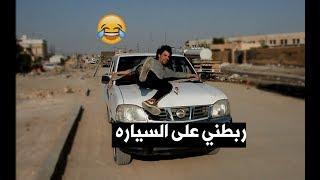 تحدي شرب صندوق بيبسي #والعقاب قاسي شوفو شصار   طه البغدادي