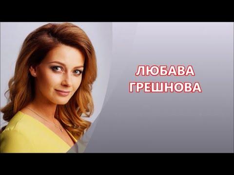 Любава Грешнова - Фильмография