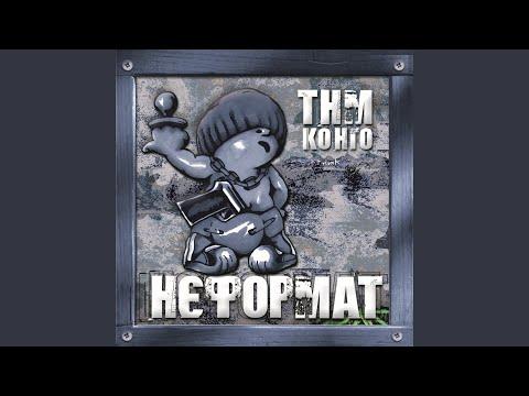 За нашов стодоу (feat. Кобза)
