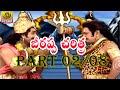 Beerappa Charitra || Telangana Devotional Movie || Part 02/08