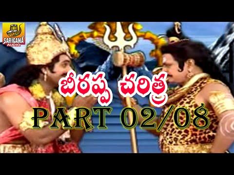Beerappa Charitra    Telangana Devotional Movie    Part 02/08 thumbnail