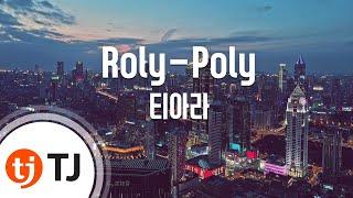 Roly-Poly_T-ara 티아라_TJ노래방 (Karaoke/lyrics/romanization/KOREAN)