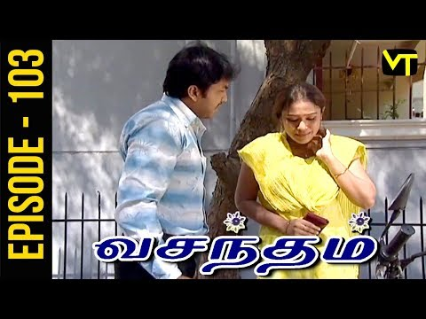 Vasantham Tamil Serial Episode 103 exclusively on Vision Time. Vasantham serial was aired by Sun TV in the year 2005. Actress Vijayalakshmi suited the main role of the serial. Vasantham Tamil Serial ft. Vagai Chandrasekhar, Delhi Ganesh, Vathsala Rajagopal, Shyam Ganesh, Vishwa, Durga and Priya in the lead roles. Subscribe to Vision Time - http://bit.ly/SubscribeVT  Story & screenplay : Devibala Lyrics: Pa Vijay Title Song : D Imman.  Singer: SPB Dialogues: Bala Suryan  Click here to Watch :   Kalasam: https://www.youtube.com/playlist?list=PLKrQXcb2YJU097x60nl4osYp1hB4kYJ-7  Thangam: https://www.youtube.com/playlist?list=PLKrQXcb2YJU3_Dm5GtlScXBPqc2pmX3Q5  Thiyagam:  https://www.youtube.com/playlist?list=PLKrQXcb2YJU3QSiSiTVOQ-lI4hDr2TQBl  Rajakumari: https://www.youtube.com/playlist?list=PLKrQXcb2YJU3iijZXtnzeMvAjRVkdMrAR   For More Updates:- Like us on Facebook:- https://www.facebook.com/visiontimeindia Subscribe - http://bit.ly/SubscribeVT