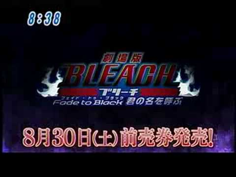 1TY 080829 BLEACH the movie Fade to Black teaser trailer