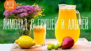 Лимонад с грушей и алычой - видео рецепт