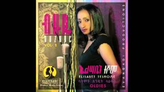 Elsabeth Teshome - Yiwedegn Aywodegn Alawukim ይወደኝ አይወደኝ (Amharic)