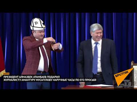 Президент Кыргызстана на пресс-конференции подарил свои наручные часы журналисту