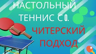 Настольный теннис с 0. Читерский подход? Как клеить накладку обычную и ox?