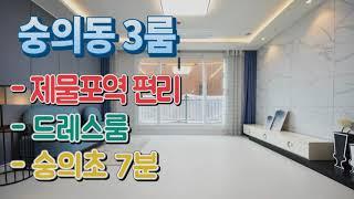 인천신축빌라 매매 숭의동 펜트리장 드레스룸 인천시 미추…