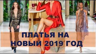 ПЛАТЬЯ 2019 НА НОВЫЙ ГОД???? В ЧЁМ ВСТРЕЧАТЬ НОВЫЙ ГОД ????Что надеть на Новый 2019 год