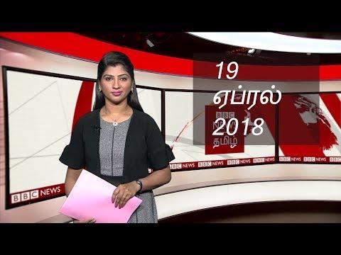 BBC Tamil TV News Bulletin 19/04/18 பிபிசி தமிழ் தொலைக்காட்சி செய்தியறிக்கை 19/04/18
