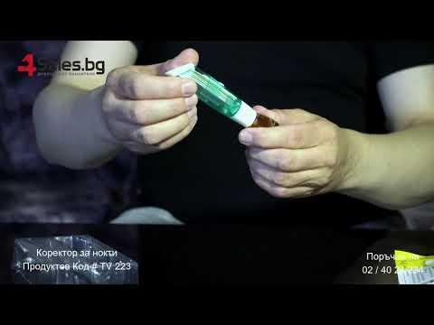 Система за премахване на гъбички по ноктите TV223 8