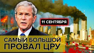 11 сентября. Самый большой провал ЦРУ @Центральное Телевидение