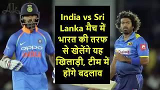 आज के मैच में भारत की तरफ से खेलेंगे यह खिलाड़ी.