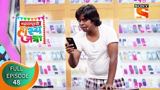 बनावट दुकान - महाराष्ट्राची हास्य जत्रा - Ep 48 - Full Episode - 31st January 2019