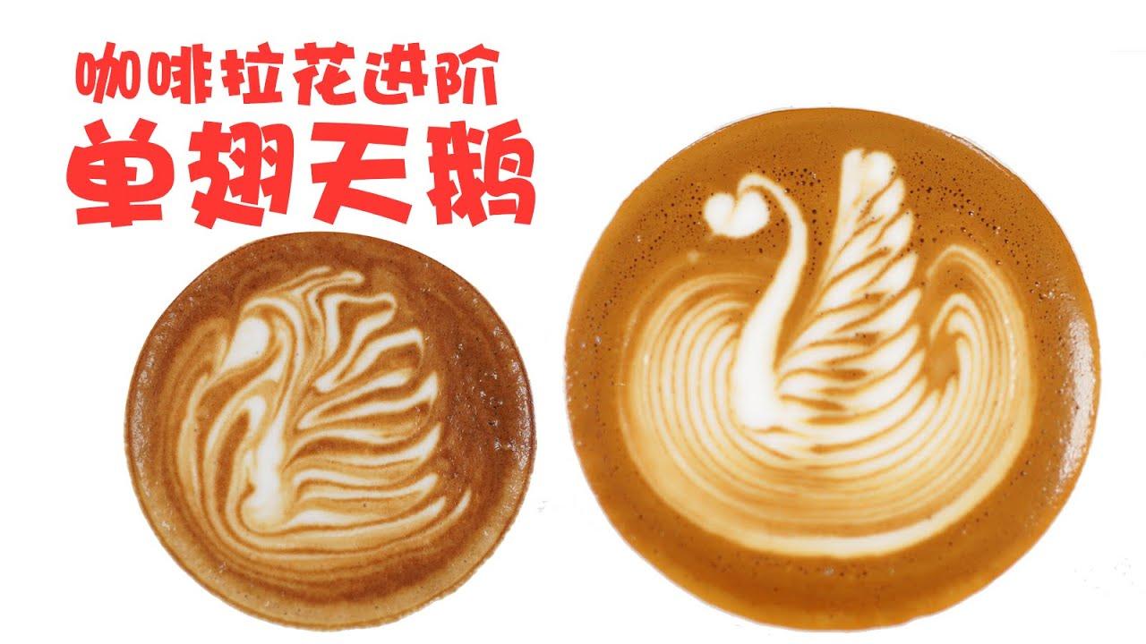 [ Tutorial ]HOW TO MAKE SWAN LATTE ART PERFECTLY?一步一步完成一杯完美天鵝咖啡拉花 - YouTube