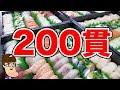 寿司200貫を食べて年忘れ!