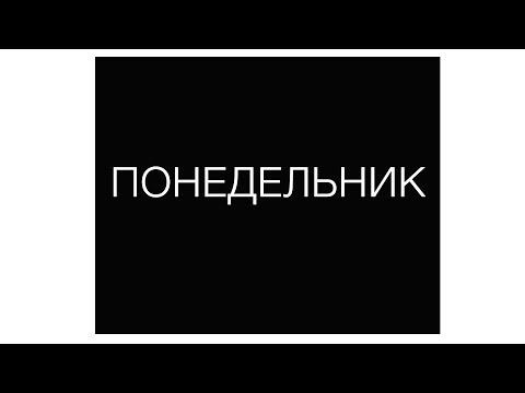 Черный понедельник российского фондового рынка