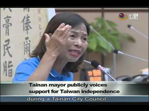 賴清德接受議會質詢 公開主張台灣獨立 Tainan mayor supports Taiwan independence—宏觀英語新聞