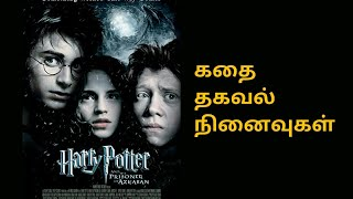 Harry potter in Tamil - Episode 4