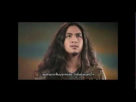 ฝากเพลงถึงเธอ : ธันวา ราศีธนู อาร์ สยาม [Official MV]