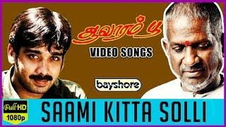 Saami kitta solli - Aavarampoo Video Song | Vineeth | Nandhini | Ilaiyaraaja