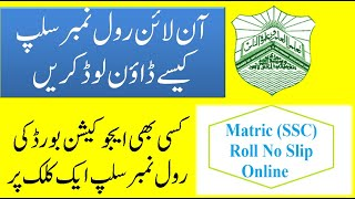 How to download roll number slip from education board 2017 new tutorial