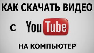 Как скачать видео с YouTube лекго и без программ, скачивание видео и музыки с ютуба 2017