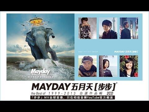 Mayday五月天| 步步| 自選作品輯...