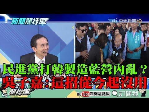 【精彩】民進黨打韓製造藍營內亂? 吳子嘉:這招從今天開始沒用了!