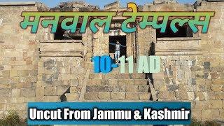मनवाल मंदिर 10-11 AD. Manwal Temples 10-11 AD. Ma Bhagawati Dera Babor Kala Dera Udhampur District