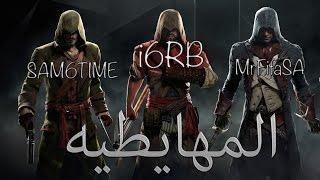 ضحكxضحك .. لعبة اساسين كريد مع مندوح وسام Assassin's Creed Unity