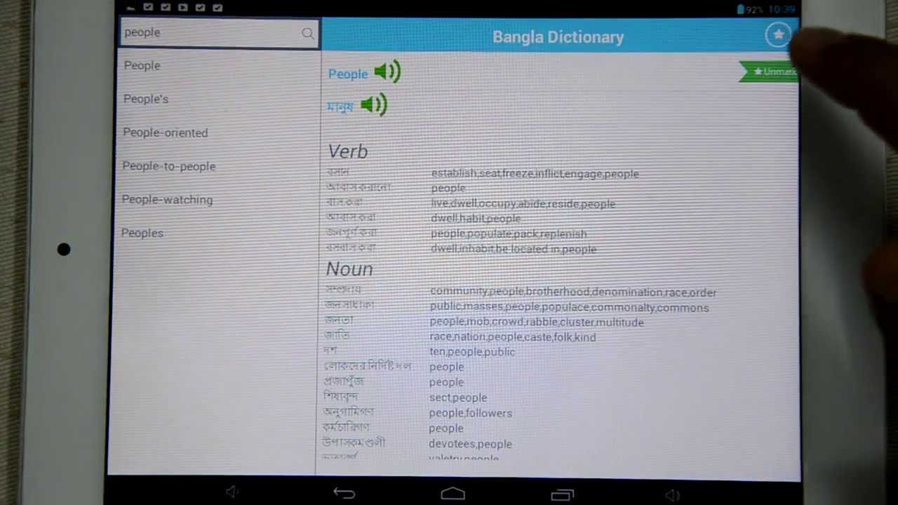 Bangla Dictionary Bilingual for Android devices in Google Play Store