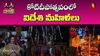 కోటి దీపోత్సవంలో విదేశీ మహిళలు | Koti Deeposthavam 2018 | Dildar Varthalu | Vanitha TV