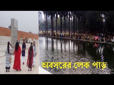 dating place in dhaka