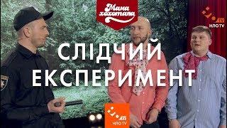 Слідчий експеримент | Шоу Мамахохотала | НЛО TV