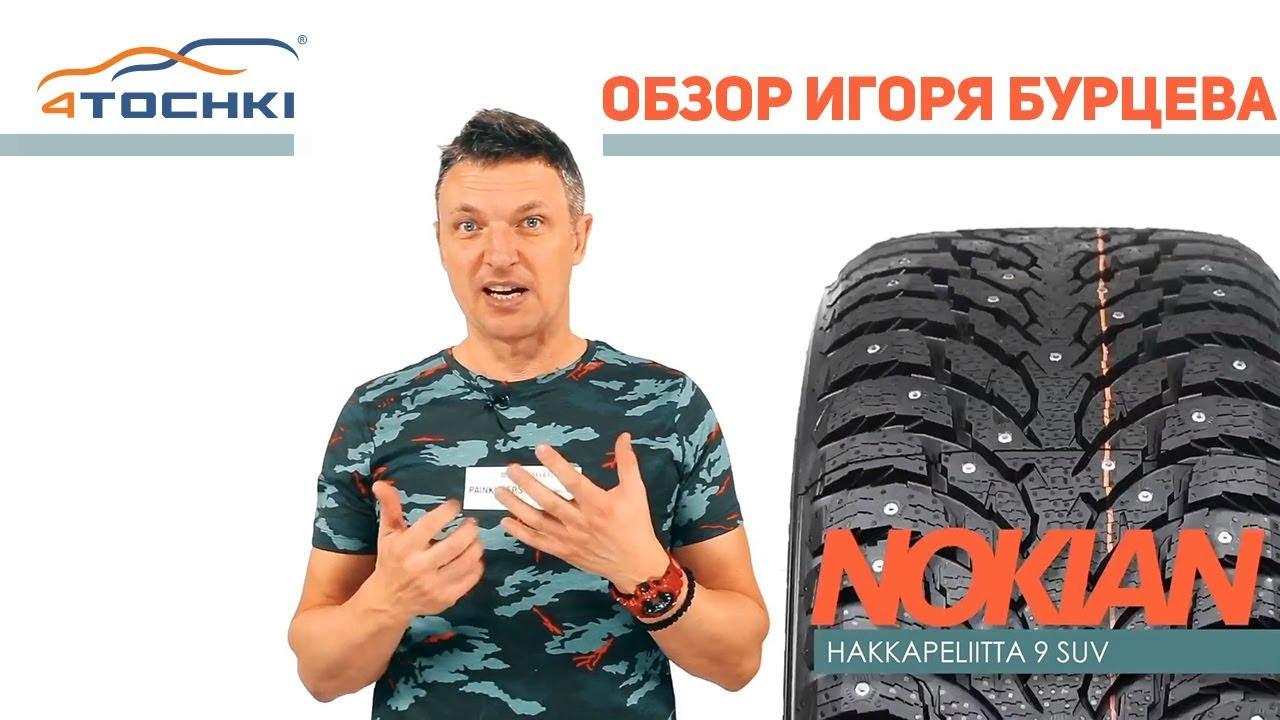 Шины Nokian Hakkapeliitta 9 SUV. - обзор Игоря Бурцева. Шины и диски 4точки - Wheels & Tyres.