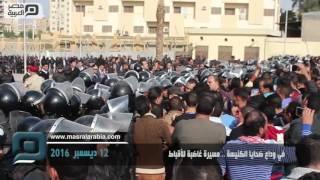 مصر العربية | في وداع ضحايا الكنيسة .. مسيرة غاضبة للأقباط