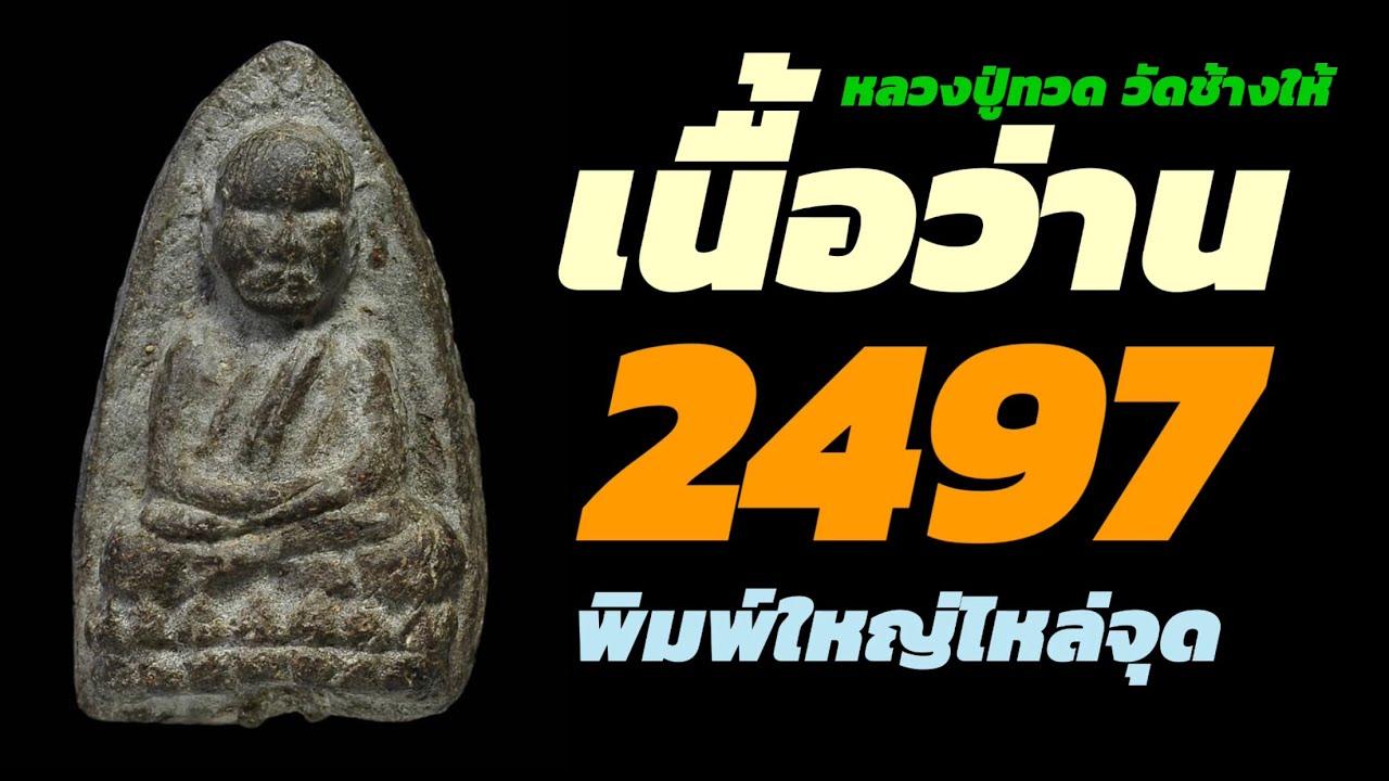 เนื้อว่าน 2497 พระหลวงปู่ทวด วัดช้างให้ พิมพ์ใหญ่ไหล่จุด (องค์ที่1)